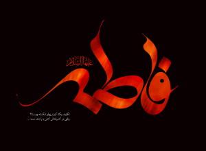 TR Best Wallpaper Hazrat Fatemeh (001)