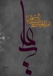 إمام المتقين 2014 368