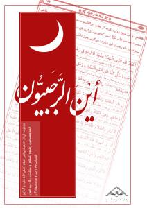 Rajab01