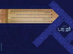 Rajab_by_karbala_style