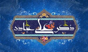 TR Best Wallpaper 1.Emam ALi (002)