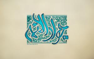 javad_ol_aeme__www_shiapics_ir_20120529_1964851996