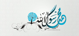 حضرت-محمد-ص