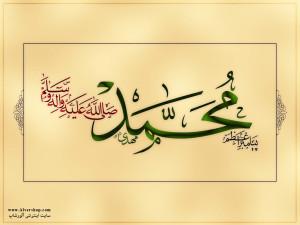 TR Best Wallpaper Hazrat Mohammad (006)