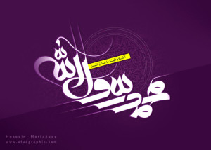 prophet_mohammad_by_mortazaee-d4qcck2